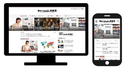 日本キャッシュレス化協会、キャッシュレス専門メディアサイト  「キャッシュレス生活」がリリースされました。