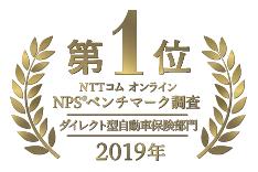 NTTコム オンライン「NPS®ベンチマーク調査2019ダイレクト型自動車保険部門」において第1位を受賞