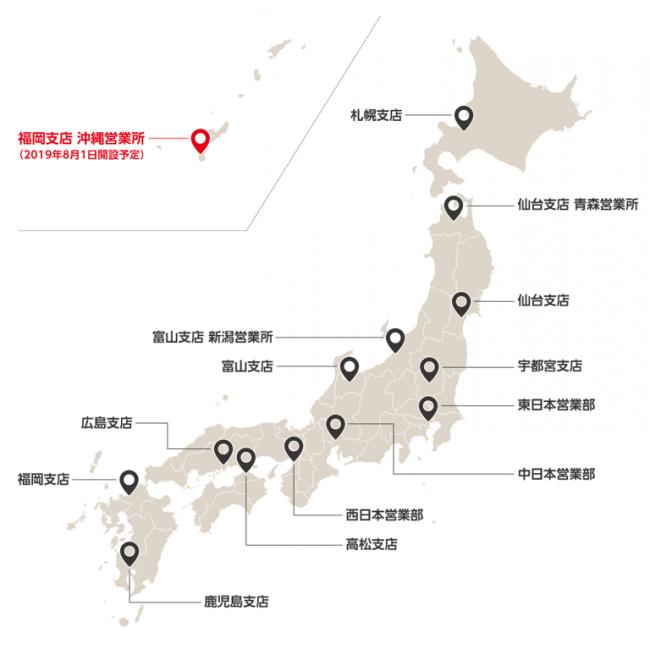 「沖縄営業所」の新規開設について
