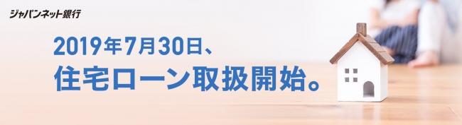 ジャパンネット銀行、住宅ローンの取り扱いを開始