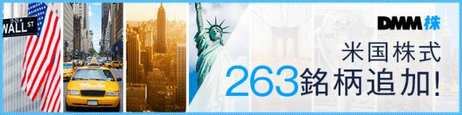 【DMM 株】新たに米国株式263銘柄を追加します!