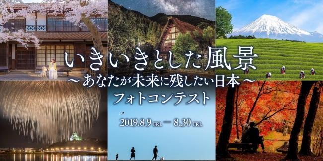 SBIいきいき少短 入賞作品がオリジナルカレンダーになる!Instagramフォトコンテスト開催「いきいきとした風景~あなたが未来に残したい日本~」