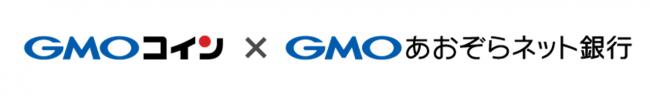 仮想通貨取引のGMOコイン:24時間365日、GMOコインの口座へ反映!「GMOあおぞらネット銀行」との振込入金サービスを開始