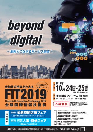 日本最大の金融ITフェア「FIT2019」東京へ出展します:リンカーズ・金融機関向けマッチングシステム 「Linkers for BANK」で手数料アップ実例紹介セミナーも好評につき東京開催決定!