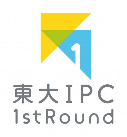 東大IPC 1st Round(起業支援プログラム) 第1回支援先を決定