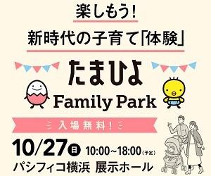 「たまひよファミリーパーク2019 in 横浜」出展のお知らせ