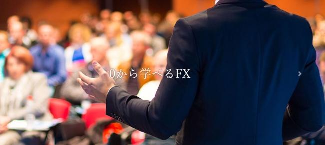FXをもっと生活の身近に。ゼロから学べるFXスクールのPFCが、3部門で第1位を獲得しました!(日本マーケティングリサーチ機構調べ)