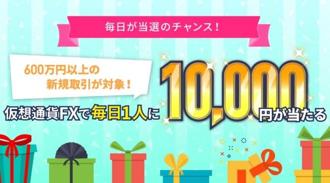 仮想通貨取引のGMOコイン:『仮想通貨FXで毎日1人に1万円が当たる』プログラム開始のお知らせ