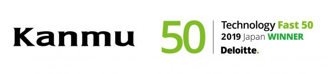 カンム、デロイト トーマツ主催の企業成長率ランキング 「2019年 日本テクノロジー Fast 50」で1位を受賞