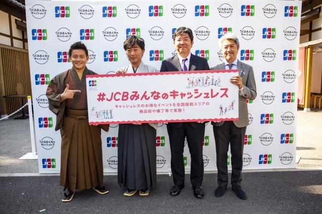 JCB、名古屋城下の金シャチ横丁で「#JCBみんなのキャッシュレス」プレス発表会を実施