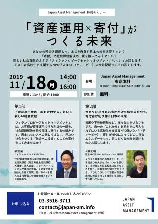 【セミナー開催】『「資産運用×寄付」がつくる未来』を11月18日(月)14時~@東京、11月20日(水)14時~@大阪にて開催