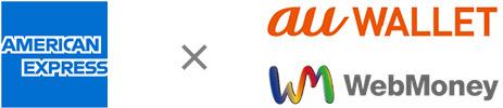 アメリカン・エキスプレスカードから「au WALLET 残高」「WebMoneyプリペイドカードLite」へのチャージが可能に~「au PAY」などの決済サービスがより便利に利用できる!~