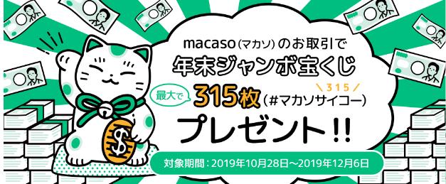 macaso(マカソ)FX
