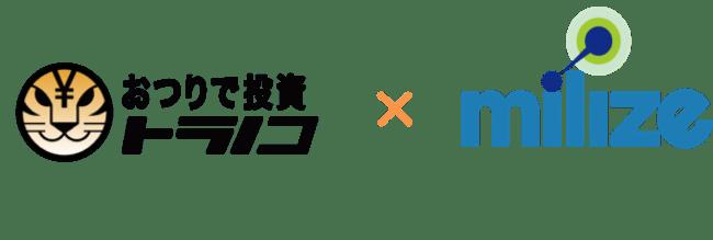TORANOTECとMILIZE、おつりで投資「トラノコ」と「milize for FP」の連携サービスを開始