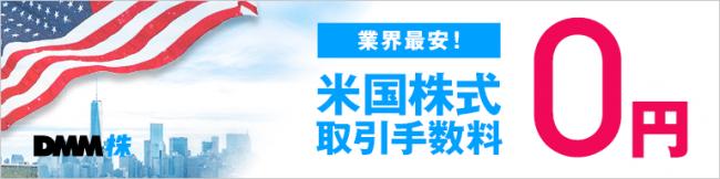 【DMM 株】米国株式取引手数料の完全0円化のお知らせ
