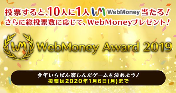 「WebMoney Award 2019」投票者向けプレゼント詳細発表!~投票すると10人につき1人にWebMoneyが当たる。さらに投票数に応じてWチャンス!~