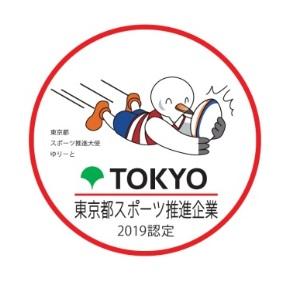 マニュライフ生命、「東京都スポーツ推進企業」およびスポーツ庁の「スポーツエールカンパニー」に3年連続で認定