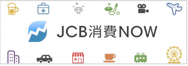 """キャッシュレスデータで消費活動の""""今""""を知る「JCB消費NOW」をリニューアル ~EC、ホテル、デジタルマネーなど、多様化する消費も把握可能に~"""