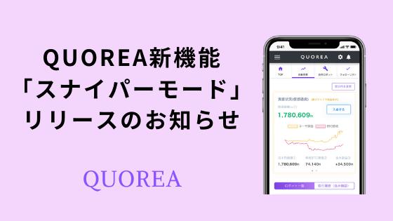 ビットコイン自動売買サービスの「QUOREA」が、安値のチャンスを狙い撃ちする『スナイパーモード』をリリース