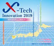 ICT(情報通信技術)を活用したビジネスコンテストX-Tech Innovation 2019 グランプリファイナル開催のお知らせ