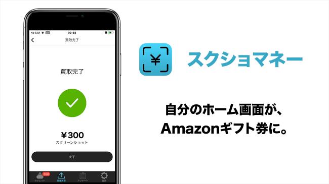 スマートフォンのホーム画面を撮影するだけでお金がもらえるアプリ「スクショマネー」配信開始!