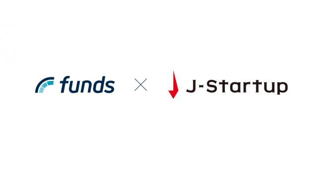 貸付投資「Funds」、経済産業省が主催する「J-Startup」に民間サポーターとして参画〜ポストIPO企業との連携強化を図る〜
