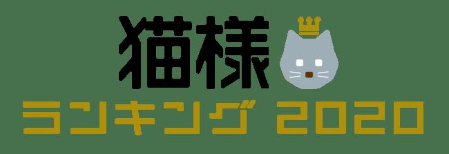 2/22は、猫の日!令和最新版!「猫の名前ランキング2020」と「人気猫種ランキング2020」を、一挙公開