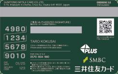 三井住友カード(裏)