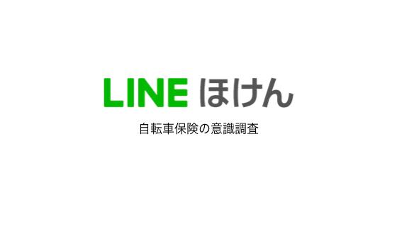 "LINEほけん、自転車保険の意識調査を実施""ヒヤリハット""経験がある人は7割以上!4月から東京都で自転車保険義務化も、4割が「加入意向なし」"