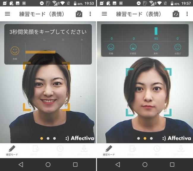 CAC、AI を活用したトレーニングアプリを明治安田生命の営業職員向けスマートフォンに提供