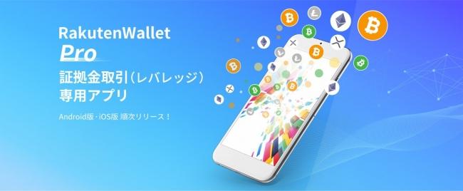 楽天ウォレット、本日より暗号資産証拠金取引サービスの提供を開始(https://www.rakuten-wallet.co.jp/service/leverage_app_wallet/)