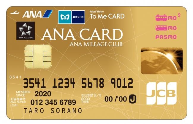 「ANA To Me CARD PASMO JCB(ソラチカカード)」に待望のゴールドカードが誕生!