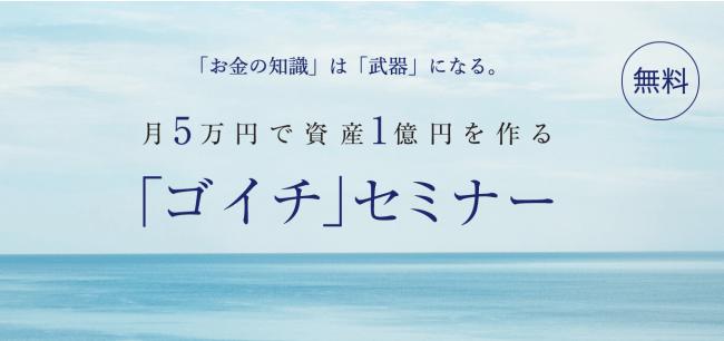 「月5万円で資産1億円を作る道すじ」をファイナンシャルアカデミーが伝授!「ゴイチ」セミナー、4月2日よりマンツーマンWEBセミナーで始動