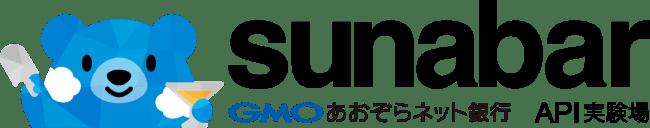 銀行APIへの新たなチャレンジを始動「sunabar(スナバー) -GMOあおぞらネット銀行API実験場-」開始国内銀行初となるAPI開発のテスト環境を無償開放
