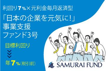 新商品『「日本の企業を元気に!」事業支援ファンド3号』を公開
