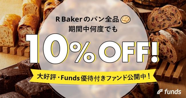 投資でパンが10%お得に!?貸付投資のFundsが優待付きファンド第二弾を公開〜R Bakerの対象店舗でお会計が何度でも割引に!〜