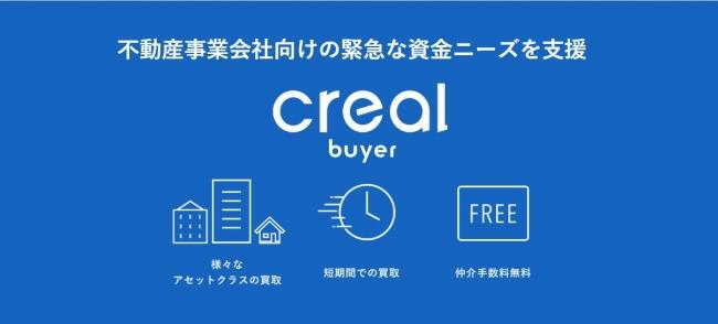 不動産投資クラウドファンディングプラットフォーム「CREAL(クリアル)」を活用した物件買取サービス「CREAL Buyer」ローンチのお知らせ