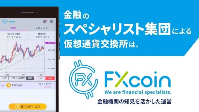 暗号資産(仮想通貨)取引アプリをリリース