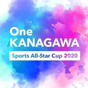 【神奈川県内医療従事者支援】チャリティーイベント「One KANAGAWA Sports All-Star Cup 2020」に協賛します