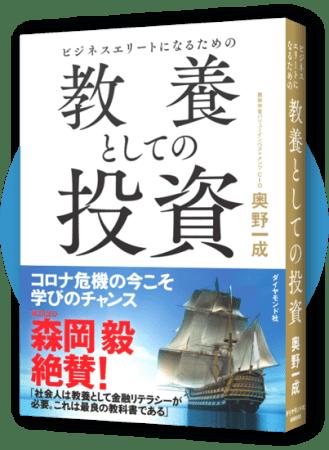 """""""人生100年時代""""を生き抜くために 日本における【長期投資のパイオニア】が語る、ビジネスで成功するための「投資家思想」とは 書籍『ビジネスエリートになるための 教養としての投資』"""