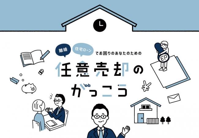 住宅ローン滞納の悩みを解決する「任意売却」について学べて、相談から解決までサポートする「任意売却のがっこう」のホームページが公開されました