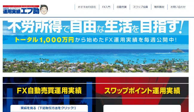 FX実践学習型メディア「エフ助」をリニューアル!FX自動売買とスワップポイント投資で2,000万円を運用し実績を毎週公開!