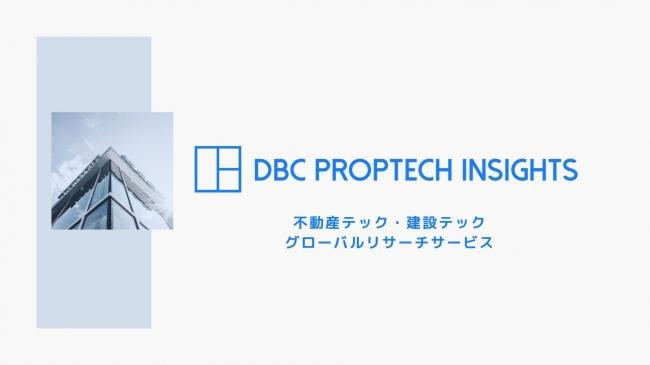 新規事業企画担当向けPropTechリサーチサービス「DBC PROPTECH INSIGHTS」の提供を開始