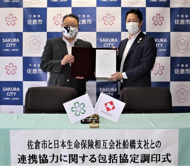 千葉県佐倉市と日本生命保険相互会社船橋支社が連携協力に関する包括協定を締結しました(7/20締結)
