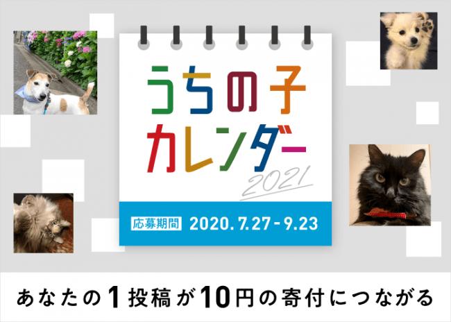 第6回 アイペット「うちの子カレンダー2021」投稿キャンペーン開始!~ 写真を投稿して、アイペット公式カレンダーモデルになろう! ~