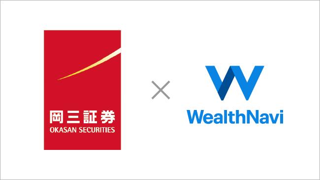 ウェルスナビと岡三証券が業務提携
