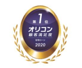 2020年 オリコン顧客満足度(R)調査「住宅ローン」にて ソニー銀行が10年連続で総合1位を獲得