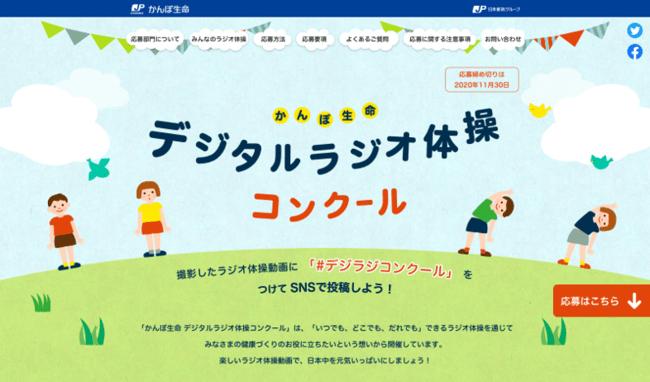 「かんぽ生命 デジタルラジオ体操コンクール」開催のお知らせ