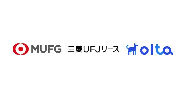 OLTA、三菱UFJリースとクラウドファクタリングの業務提携を開始