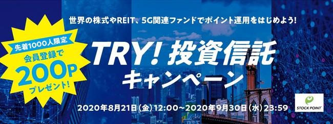 STOCK POINT、三井住友トラスト・アセットマネジメントと共同実証実験を開始